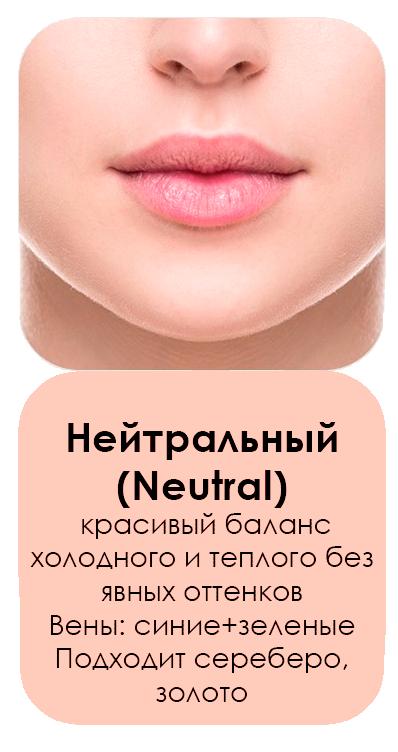 Нейтральный (Neutral)