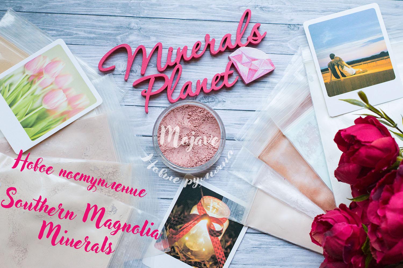 Минеральная косметика Southern magnolia minerals
