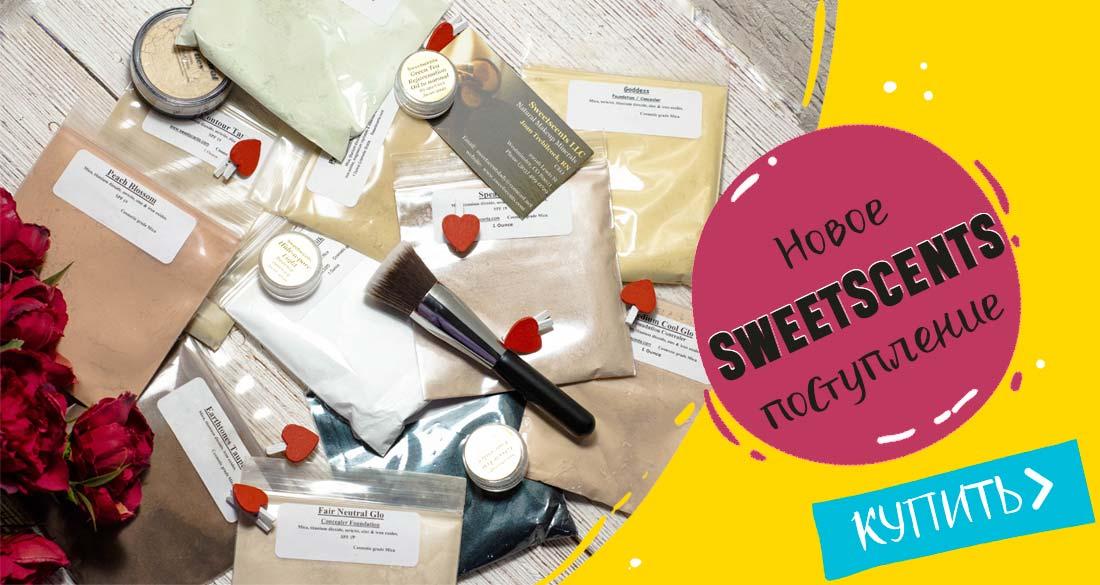 Новое поступление Sweetscents 26.02.2019
