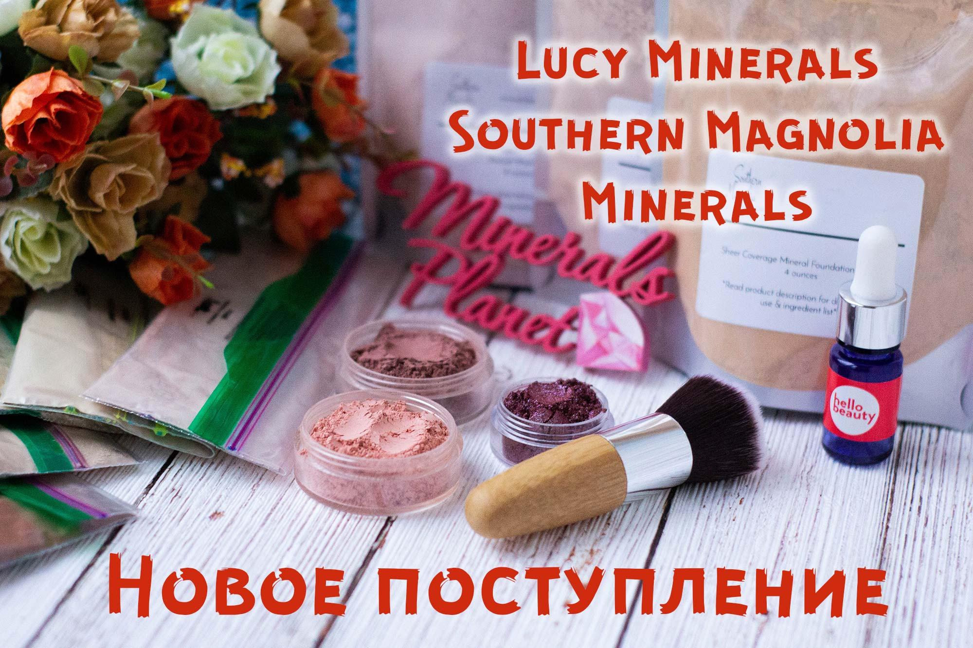 Новое поступление минеральной косметики Lucy minerals и Southern magnolia minerals