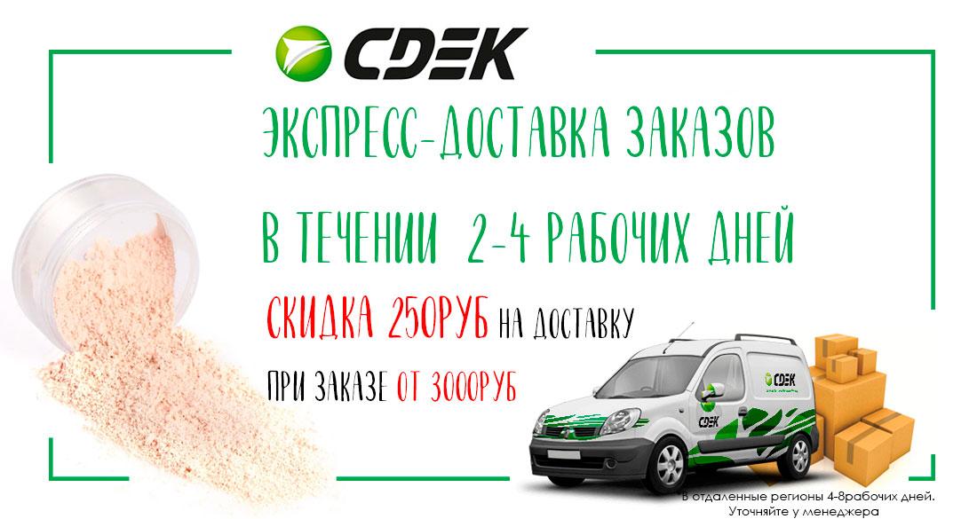 Доставка минеральной косметики транспортной компанией СДЭК по всей России