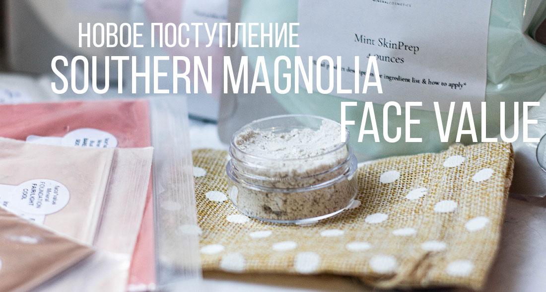 Новое поступление натуральной минеральной косметики Southern Magnolia и Face Value