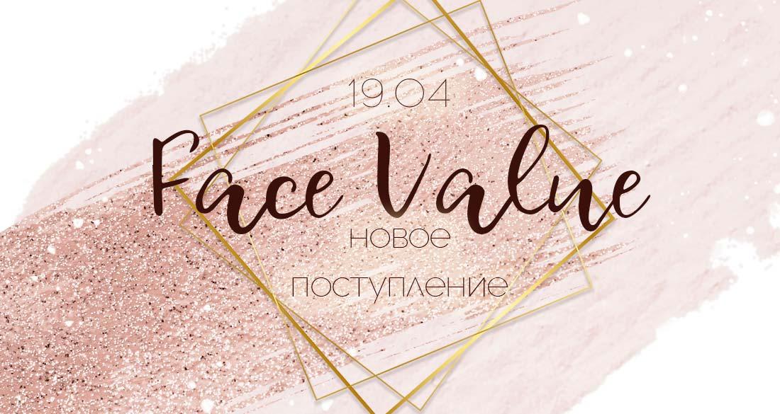Новое поступление Face Value