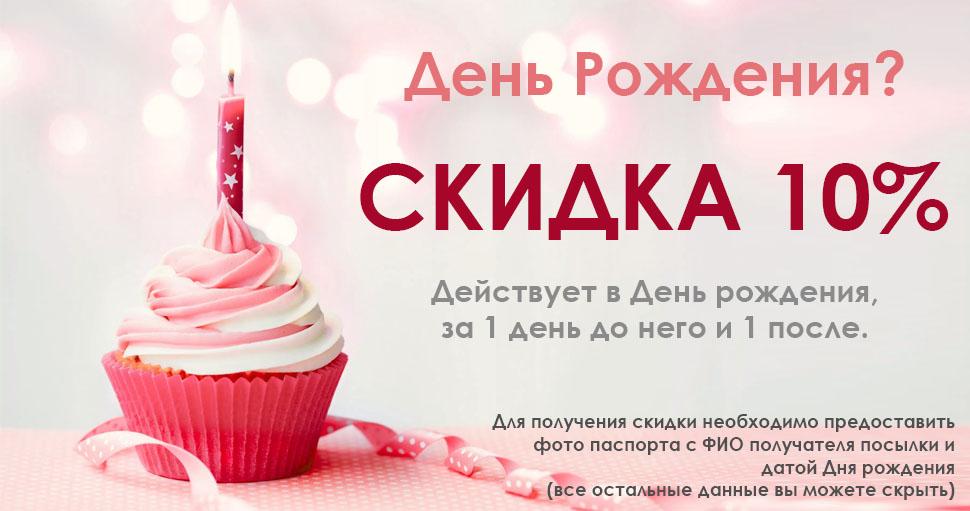 Скидка 10% в день Рождения от интернет-магазина минеральной косметики Mineralsplanet