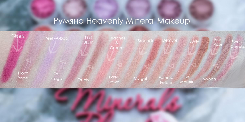 Свотчи минеральных румян Heavenly minerals