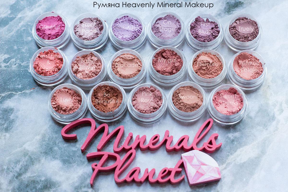 Минеральный румяна Heavenly mineral makeup