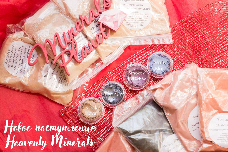 Новое поступление минеральной косметики Heavenly mineral 12.08