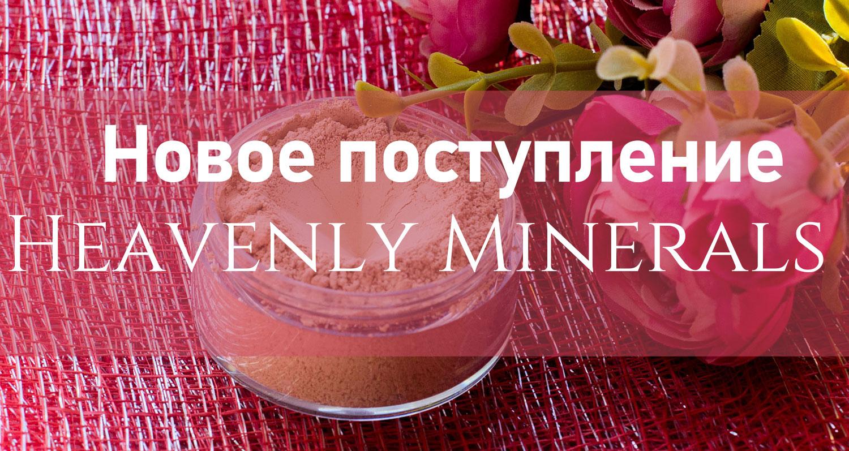 Новое поступление минеральной косметики Heavenly Minerals
