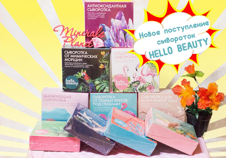 Натуральные сыворотки для ухода за кожей Hello Beauty
