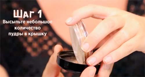 Как наносить минеральную пудру (основу) шаг 1