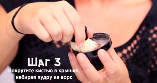 Как нанести минеральную пудру, основу, шаг 3