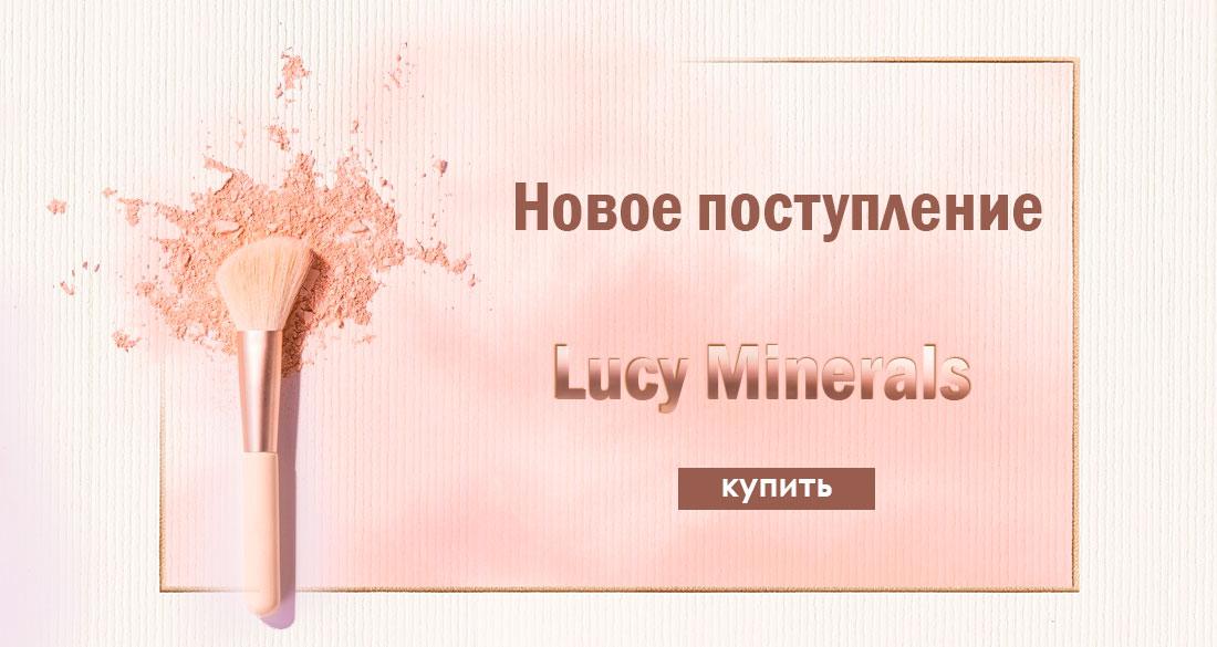 Новое поступление минеральной пудры Lucy Minerals