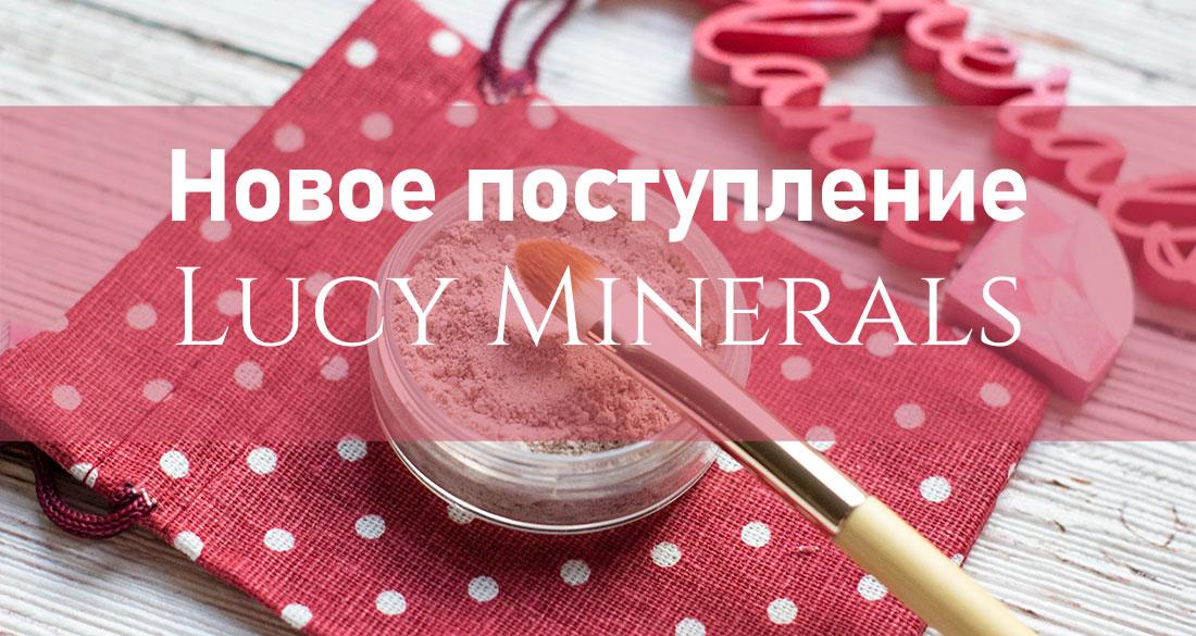 Новое поступление минеральной косметики Lucy Minerals