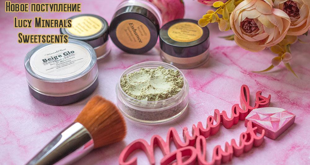 Новое поступление минеральной косметики Lucy Minerals и Sweetscents