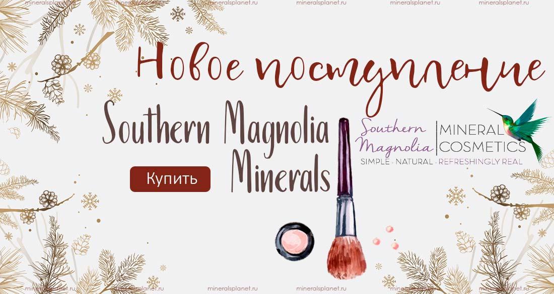 Новое поступление Southern magnolia minerals