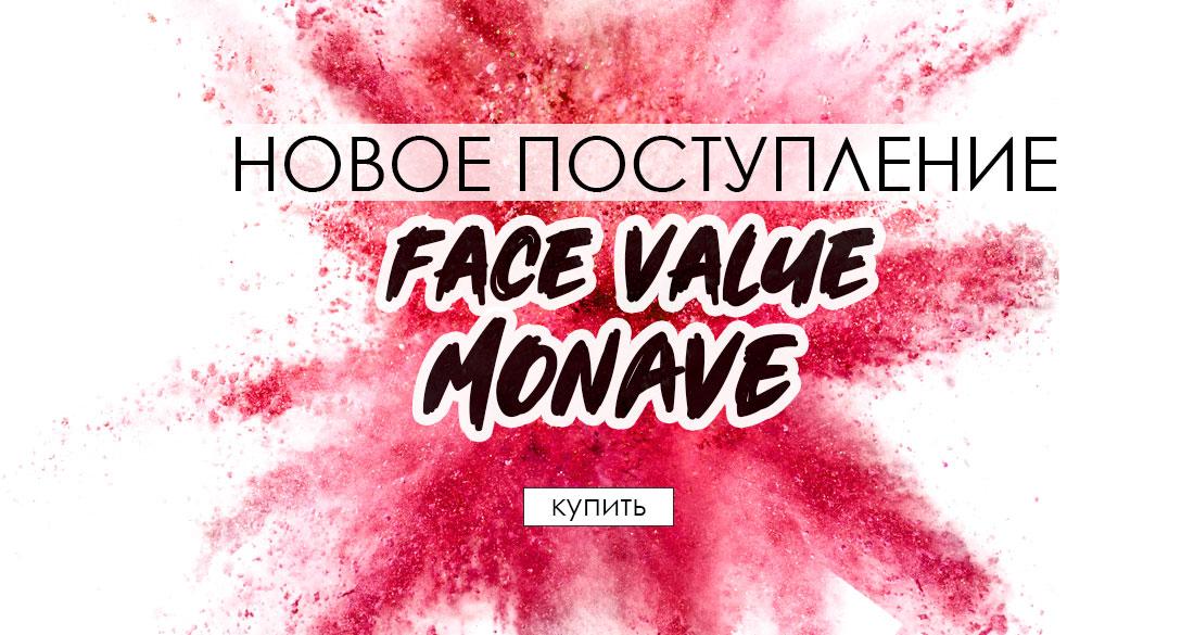 Новое поступление Face Value и Monave