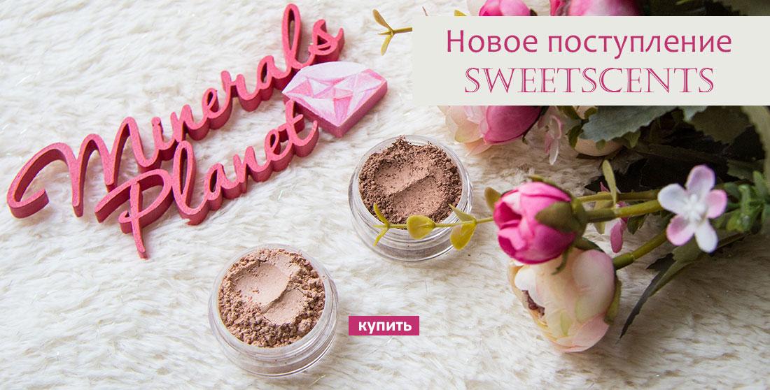Новое поступление натуральной минеральной пудры Sweetscents