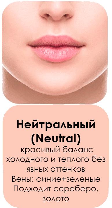Нейтральный подтон кожи