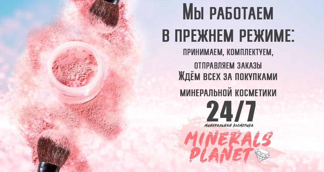 Мы работаем 247 интернет-магазин минеральной косметики Mineralsplanet