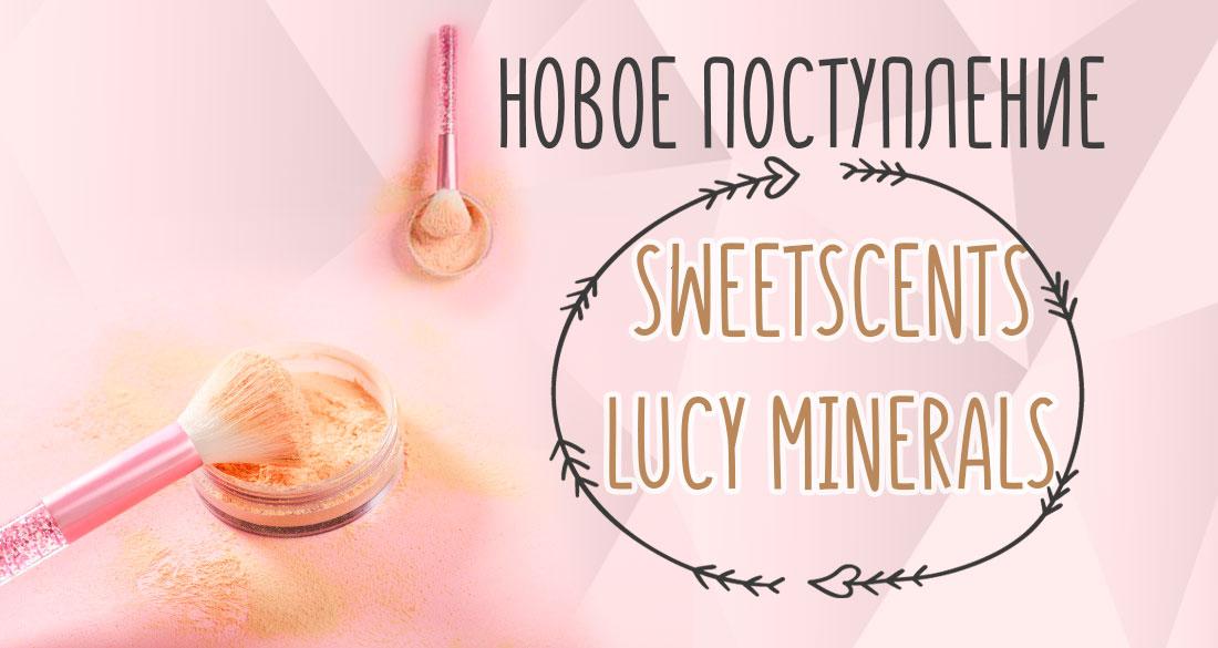 Новое поступление Sweetscents и Lucy minerals минеральная косметика