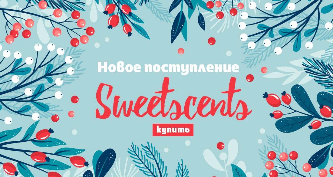 Sweetscents - Новое поступление