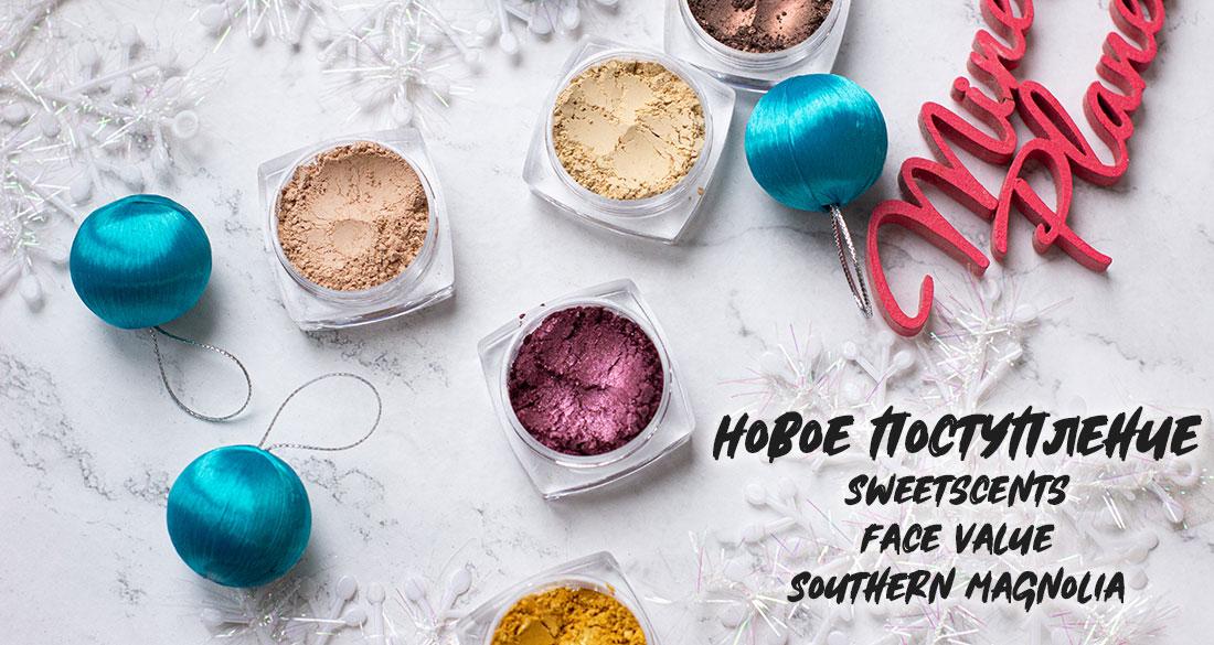 Новое поступление минеральной косметики Sweetscents, Face Value, Southern Magnolia