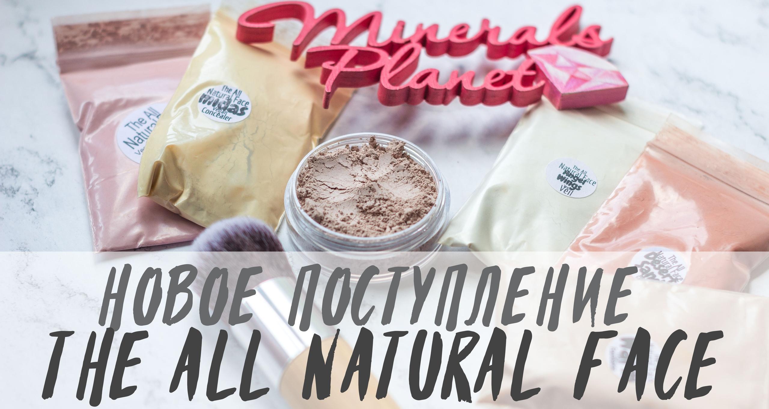 Новое поступление The All Natural Face минеральная косметика