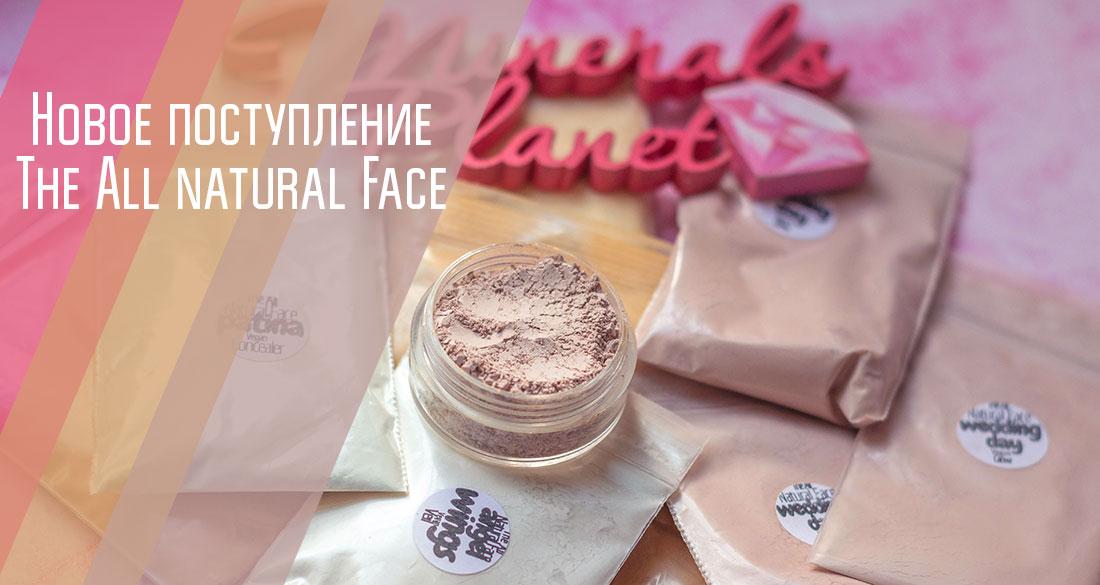 Новое поступление минеральной косметики The All Natural Face