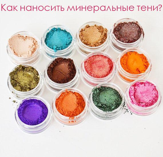 Советы как выполнить макияж век с использованием минеральных теней
