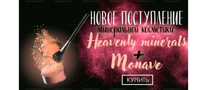 Новое поступление Heavenly Minerals + Monave 11.12.2018