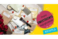 Новое поступление минеральной косметики Sweetscents 26.02.2019