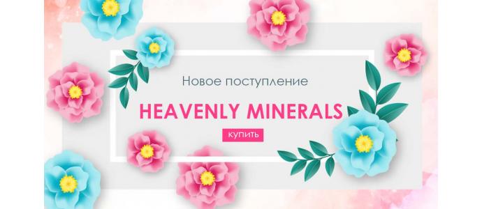 Новое поступление Heavenly Minerals 17.03.2019