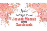 Новое поступление Heavenly minerals + Sweetscents 07.05.2019