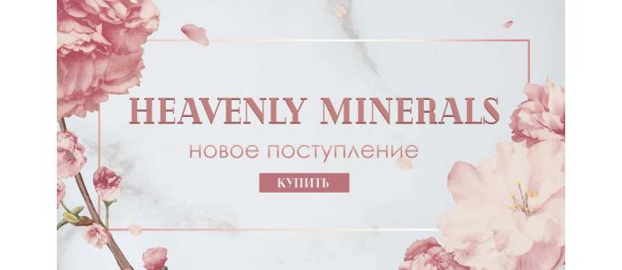 Новое поступление Heavenly Minerals 06.06.2019