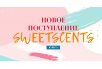 Новое поступление Sweetscents 13.06.2019
