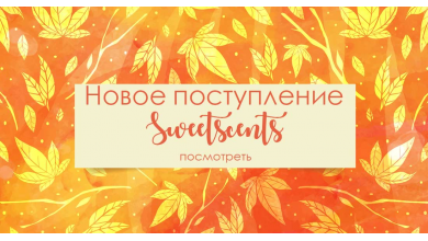 Новое поступление Sweetscents 11.07.2019