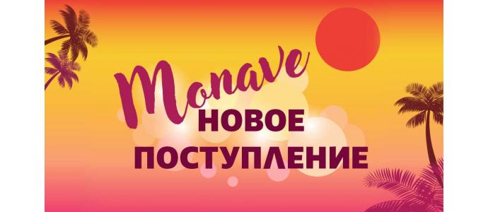 Новое поступление Monave 06.08.2019