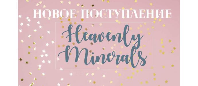Новое поступление Heavenly Minerals 09.08.2019
