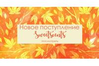 Новое поступление Sweetscents 08.09.2019