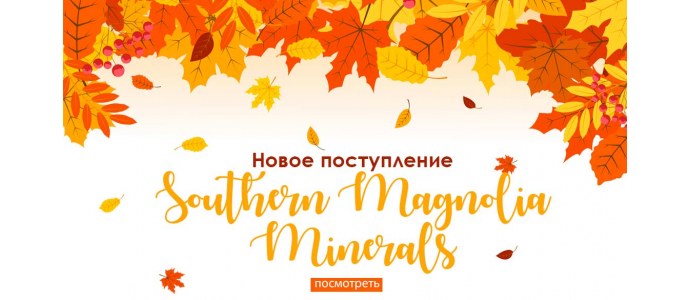 Новое поступление Southern Magnolia Minerals 19.09.2019