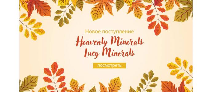 Новое поступление Heavenly Minerals + Lucy Minerals 23.09.2019