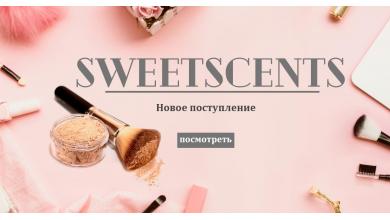 Новое поступление Sweetscents 02.11.2019