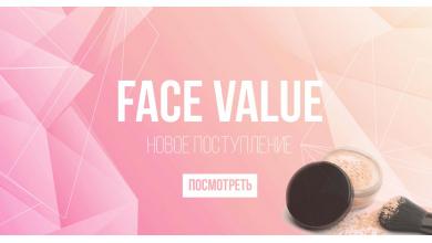 Новое поступление Face Value 20.11.2019