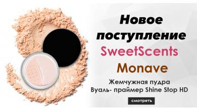 Новое поступление Sweetscents, Monave, Вуаль-праймер Shine Stop HD, жемчужная пудра
