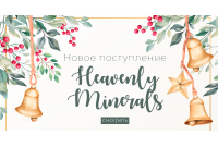 Новое поступление Heavenly minerals 03.12.2019