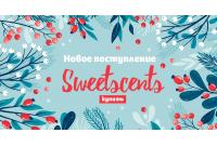 Новое поступление Sweetscents 04.01.2020