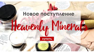 Новое поступление Heavenly Minerals 18.01.2020