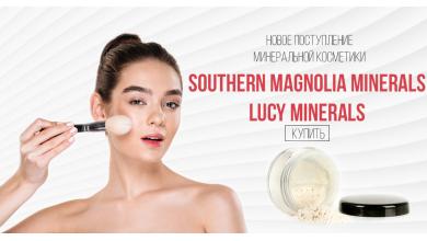 Новое поступление Southern Magnolia и Lucy Minerals 04.02.2020