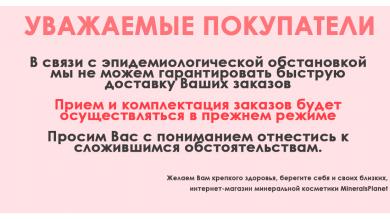 Режим работы с 28 марта по 5 апреля