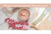 Новое поступление Sweetscents 02.09.2020